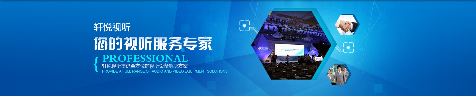 www.yzc88.cc_上海LED租赁,上海音响租赁